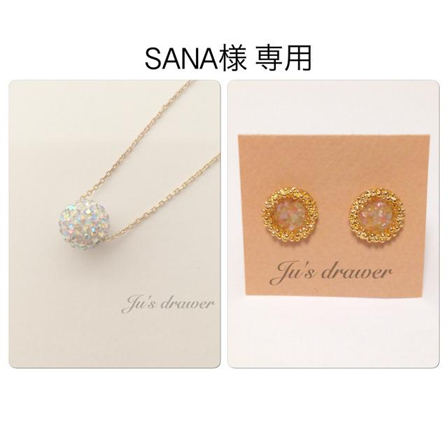 SANA様 専用ページ ハンドメイドのアクセサリー(ネックレス)の商品写真
