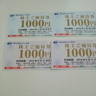 アスビー(ASBee)のジーフット 株主優待券 4000円分 ASBee(ショッピング)