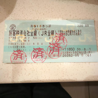 ジェイアール(JR)の◆ 返却不要 青春18きっぷ 残り 1回 18切符 JR (鉄道乗車券)