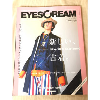 EYESCREAM No.154