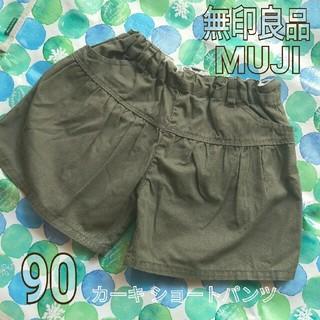 ムジルシリョウヒン(MUJI (無印良品))の無印 カーキ ショートパンツ 90 (パンツ/スパッツ)