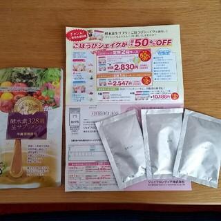 03様専用☺酵水素328選生サプリメントとごほうびシェイクのセット(ダイエット食品)