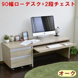 90cm幅ローデスク+同じ高さの2段チェスト 2点セット  オーク(オフィス/パソコンデスク)