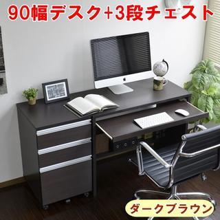 90cm幅デスク+同じ高さの3段チェスト 2点セット ブラウン(オフィス/パソコンデスク)