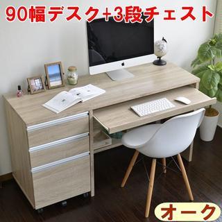 90cm幅デスク+同じ高さの3段チェスト 2点セット オーク(オフィス/パソコンデスク)