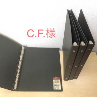 ムジルシリョウヒン(MUJI (無印良品))の無印良品  再生紙バインダー(ダークグレー)×4冊(ファイル/バインダー)