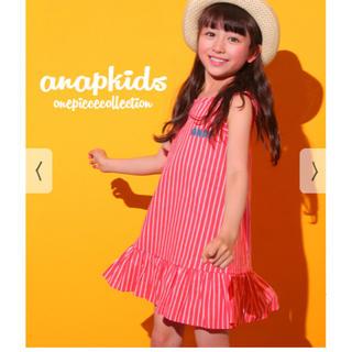 アナップキッズ(ANAP Kids)の(新品)アナップキッズ ストライプ柄裾フリルワンピース(ワンピース)