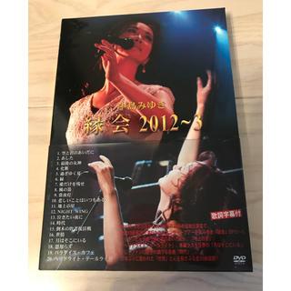 DVD 中島みゆき 縁会2012〜3  美品(ミュージック)
