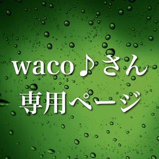 バルコニーアンドベット(Balcony and Bed)のwaco♪さん 専用ページ(ミニワンピース)