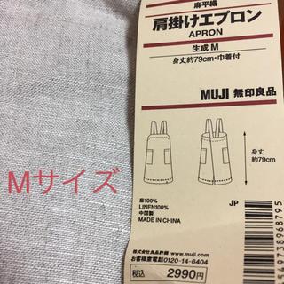 ムジルシリョウヒン(MUJI (無印良品))の無印 肩掛けエプロン 生成Mサイズ 新品(収納/キッチン雑貨)