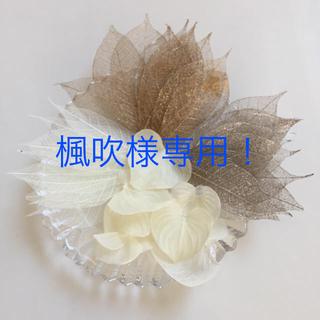 花材 リーフ(ドライフラワー)
