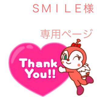 SMILE様専用ページ(その他)