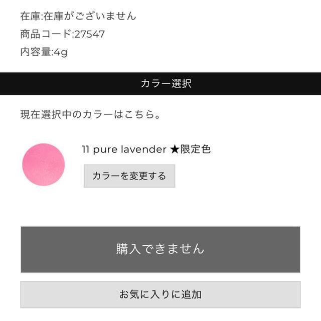 JILLSTUART(ジルスチュアート)のJILLSTUART チーク&アイ ブロッサム 限定色 11 コスメ/美容のベースメイク/化粧品(チーク)の商品写真