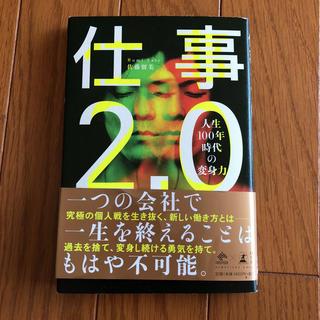 仕事2.0 NewsPicksBooks