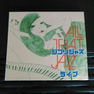 ジブリジャズ ライブ CD(ジャズ)