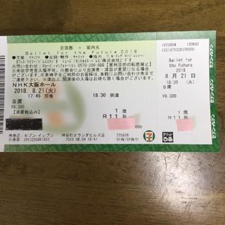8/21 吉田都×堀内元 バレエ 大阪公演 S席1枚(バレエ)