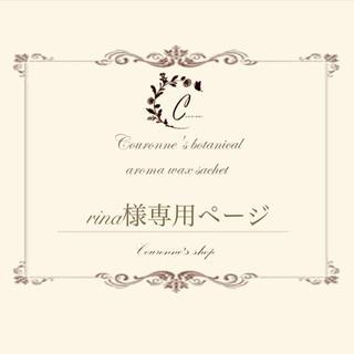 【rina様専用ページ】アロマワックスサシェ (アロマ/キャンドル)