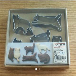 MUJI (無印良品) - 未開封 未使用 無印良品 クッキー型 ねこ 猫 ネコ