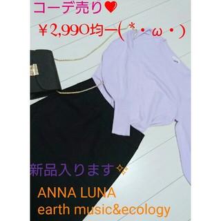 アンナルナ(ANNA LUNA)の★上下コーデ売り★ANNALUNA、earth music&ecology(セット/コーデ)