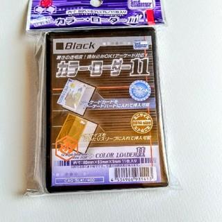 カラーローダー11 ブラック(その他)