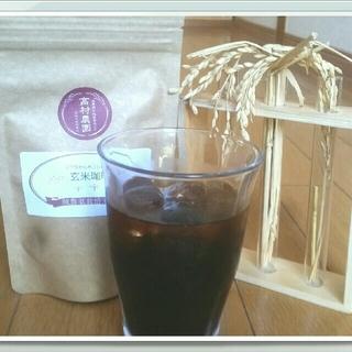 水だし玄米珈琲(コーヒー)