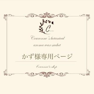 【かず様専用ページ】アロマワックスケーキ (アロマ/キャンドル)