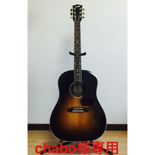 ギブソン(Gibson)の【展示品】Gibson J-45 アコギ(ピックアップ搭載)chabo様専用(アコースティックギター)