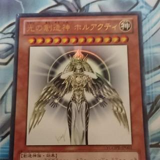 ユウギオウ(遊戯王)の光の創造神 ホルアクティ(シングルカード)