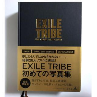 エグザイル トライブ(EXILE TRIBE)のEXILE TRIBE THE VISUAL DICTIONARY (その他)