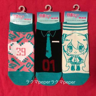 シマムラ(しまむら)の新品 初音ミク 靴下 3点セット(ソックス)