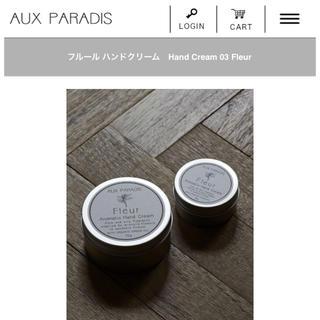 オゥパラディ(AUX PARADIS)のオウパラディ ハンドクリーム fleur 03(ハンドクリーム)