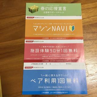 コナミ(KONAMI)のコナミ★無料体験チケット(フィットネスクラブ)