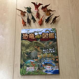 【toko様専用】恐竜図鑑 フィギュア12体付き(絵本/児童書)