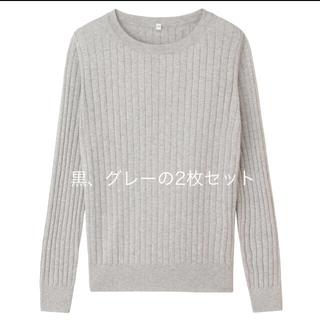 MUJI (無印良品) - オーガニック無印良品☆コットンシルクワイドリブセーター2枚セット