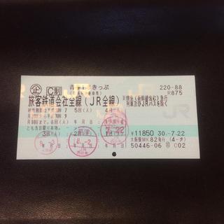 青春18きっぷ1回(鉄道乗車券)