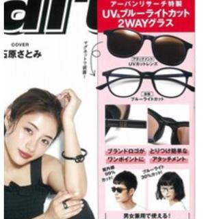 アーバンリサーチ(URBAN RESEARCH)のアーバンリサーチ ワンタッチでサングラスになる ブルーライトカット眼鏡(サングラス/メガネ)