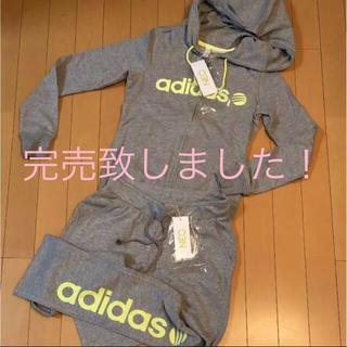 アディダス(adidas)の完売いたしました!ありがとうござます(ジャージ)