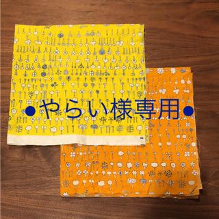 イッタラ(iittala)の●やらい様専用●イッタラ フローラ  布 ハギレ 2枚組 イエロー / オレンジ(生地/糸)