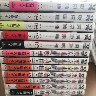 エフィレボル(.efiLevol)の1〜4 7〜13東京グール(少年漫画)
