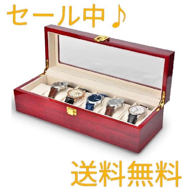 新品【6本用】腕時計 木製収納ケース 腕時計収納ボックス コレクションケースの通販