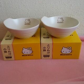 サンリオ(サンリオ)の新品 ローソン キティ取り分け小鉢 2個セット(食器)