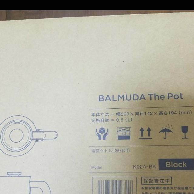 BALMUDA(バルミューダ)のBALMUDA the pot スマホ/家電/カメラの生活家電(電気ケトル)の商品写真