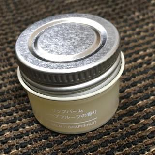 MUJI (無印良品) - 無印 リップバーム グレープフルーツの香り