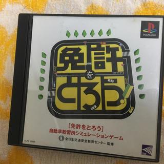 プレイステーション(PlayStation)の免許をとろう ソフト(家庭用ゲームソフト)