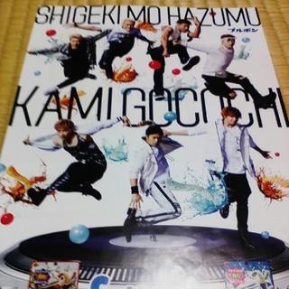 GENERATIONS  フェットチーネグミ  ポスター(ポスター)