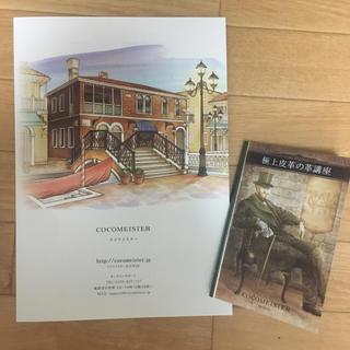 ホワイトハウスコックス(WHITEHOUSE COX)のココマイスター 最新カタログ(長財布)