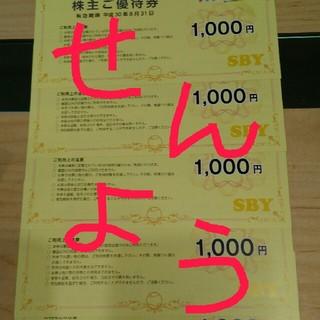 エスビーワイ(SBY)のSBY優待券 買い物券(ショッピング)