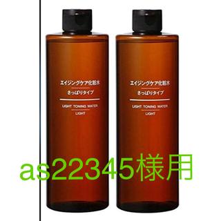 MUJI (無印良品) - 無印良品エイジングケア 化粧水 さっぱりタイプ大容量 400ml × 2本