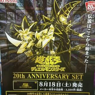 遊戯王 - 遊戯王  20th anniversary set      3セット