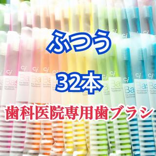 歯ブラシ ci ベーシック ふつう 32本(歯ブラシ/デンタルフロス)